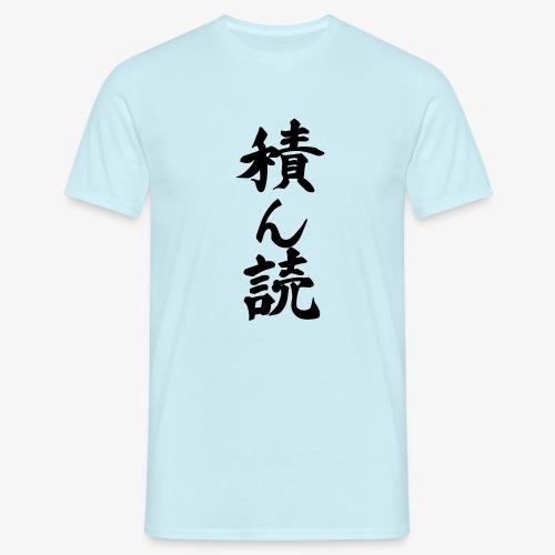 Tsundoku Kalligrafie - Männer T-Shirt