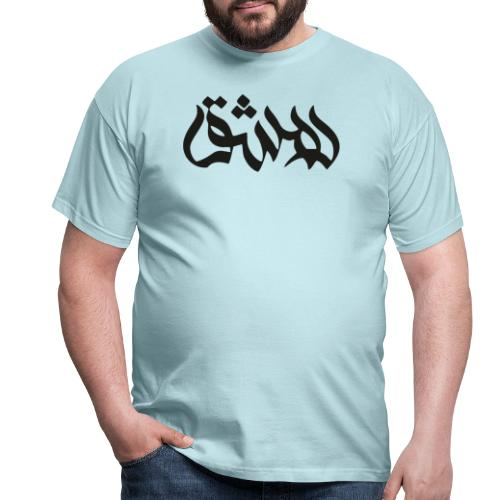 Damascus T-shirt arabic calligraphy - Männer T-Shirt