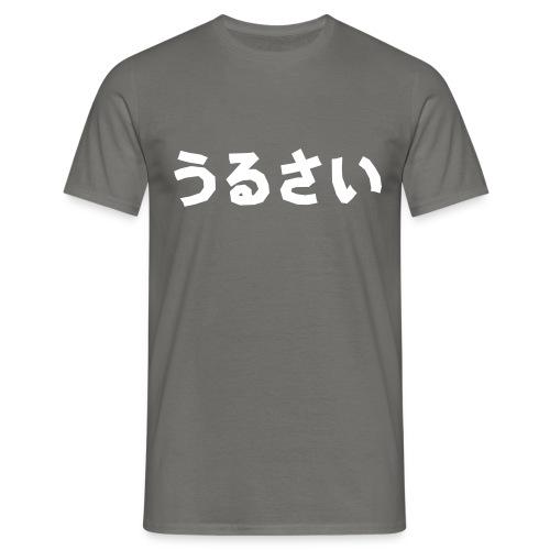 うるさい Shut up - Men's T-Shirt