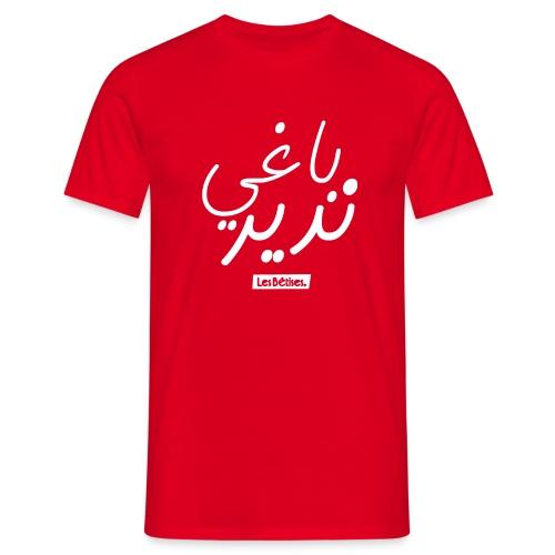 Je veux faire des bétises (en ARABE) - T-shirt Homme