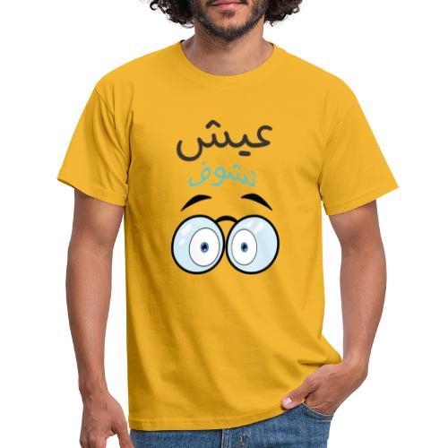 modelage 3ich tchouf - T-shirt Homme