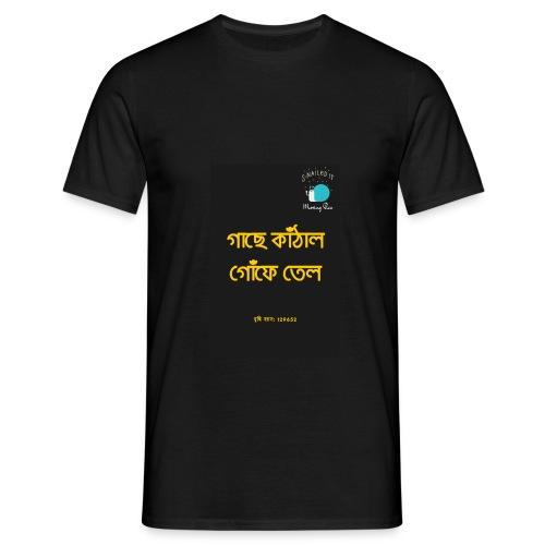 গাছে কাঁঠাল গোঁফে তেল - Men's T-Shirt