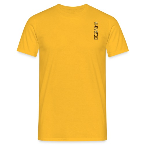 手足情谊 - Herre-T-shirt