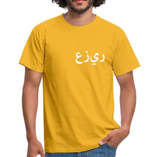 CUSTOM ARABIC DESIGN (uzair) - Men's T-Shirt