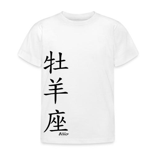 signe chinois bélier - T-shirt Enfant