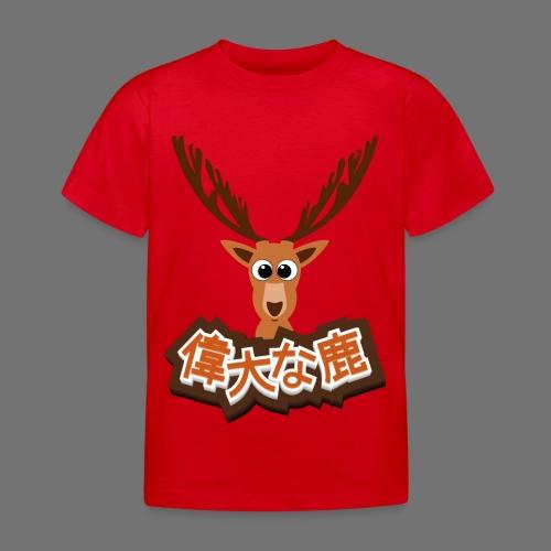 Suuri hirvi (Japani 偉大 な 鹿) - Lasten t-paita
