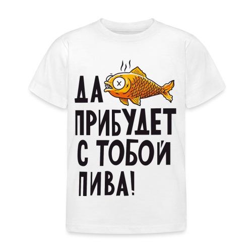 Золотая рыбка и пиво Zolataja rybka i pivo - Kinder T-Shirt