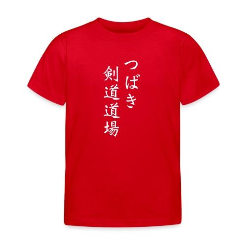 Tsubaki kanji only - Kids' T-Shirt