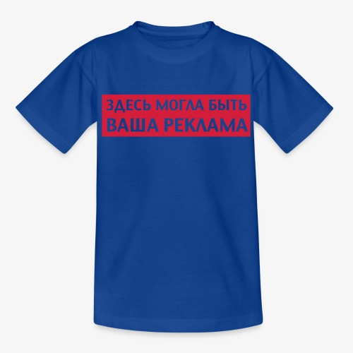 ЗДЕСЬ МОГЛА БЫТЬ ВАША РЕКЛАМА Russisch Russland - Teenager T-Shirt