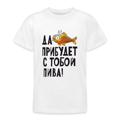 Золотая рыбка и пиво Zolataja rybka i pivo - Teenager T-Shirt
