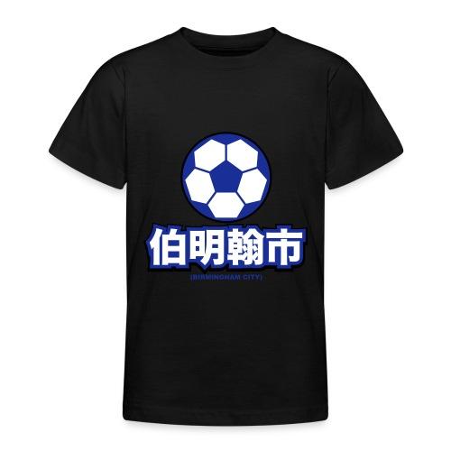 t shirt09final bhamcity ball - Teenage T-Shirt