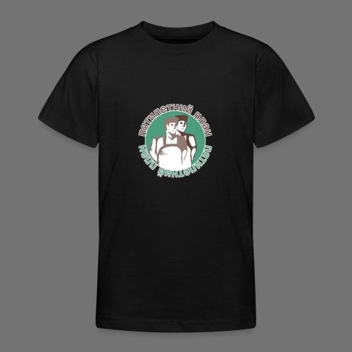 5 years plan russian - Teenage T-Shirt