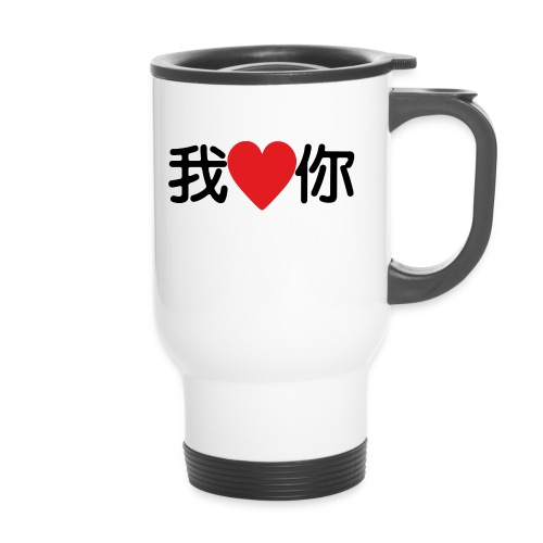 I love you, in chinese style - Mug thermos