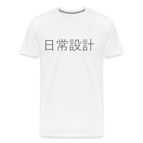 Daily Design Chinese tekens - Mannen Premium T-shirt