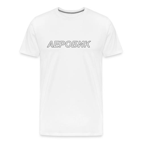 АЕРОБИК Basic T-Shirt (Black on white outlined) - Männer Premium T-Shirt