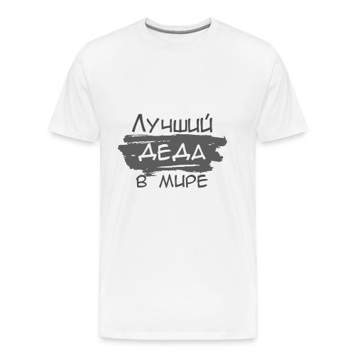 Russisch bester Opa Russian best Grandpa дед - Männer Premium T-Shirt