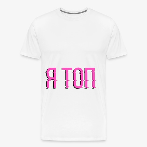 I'm TOP Edition - Men's Premium T-Shirt