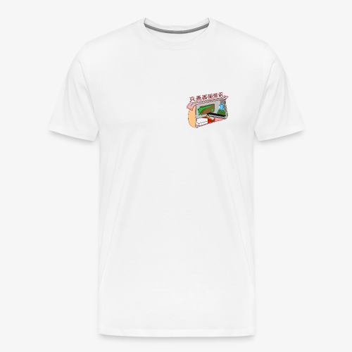 Juste l'essentiel - T-shirt Premium Homme
