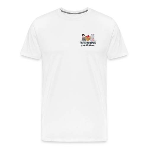 ACGTrolltechtalk T-Shirt - Men's Premium T-Shirt