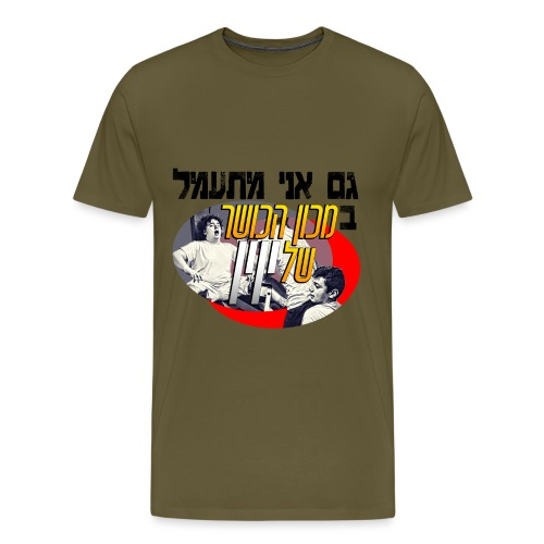 YOYOSHIRT2 - Men's Premium T-Shirt