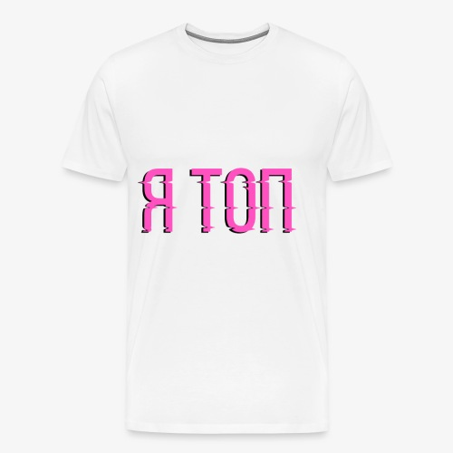 I'm TOP Edition - Men's Premium T-Shirt