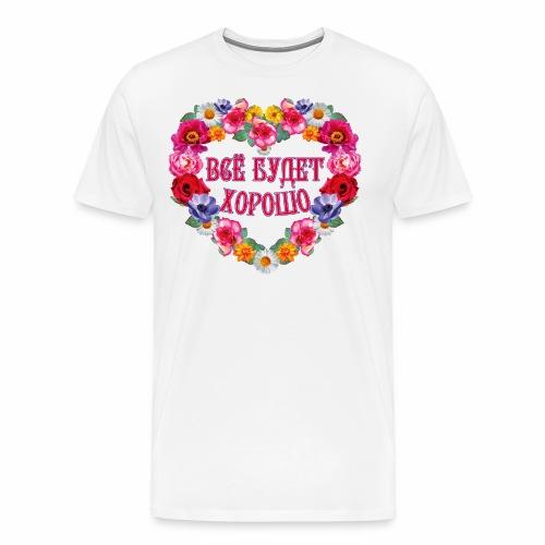 248 Vse budet XOROSHO Blumen Herz Russland - Männer Premium T-Shirt
