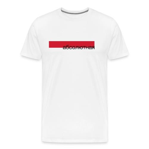 IMG 7958 1 PNG - Men's Premium T-Shirt
