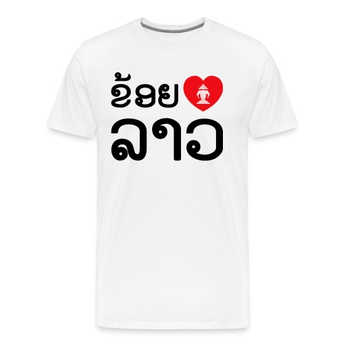 I Heart (Love) Lao (Khoi Huk Lao) Laotian Language - Men's Premium T-Shirt