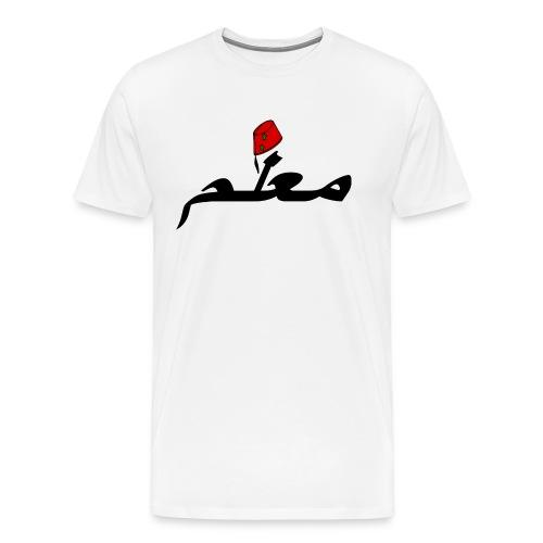 Grosser Meister auf Arabische Schrift - معلم - Männer Premium T-Shirt