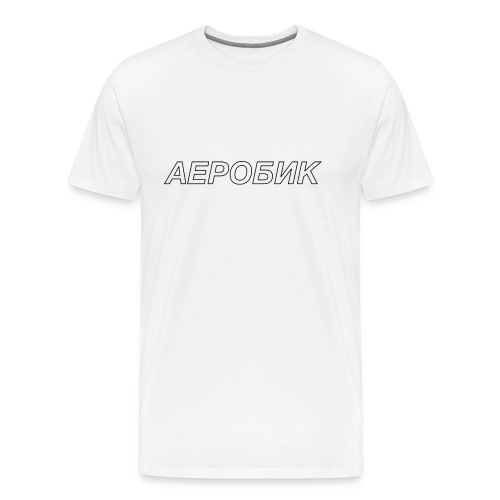 АЕРОБИК Basic T-Shirt (Black on White outlined) - Männer Premium T-Shirt