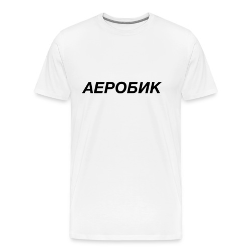 АЕРОБИК Basic T-Shirt (Black on White) - Männer Premium T-Shirt
