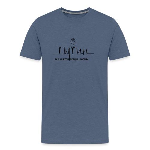 Herzschlag - Männer Premium T-Shirt