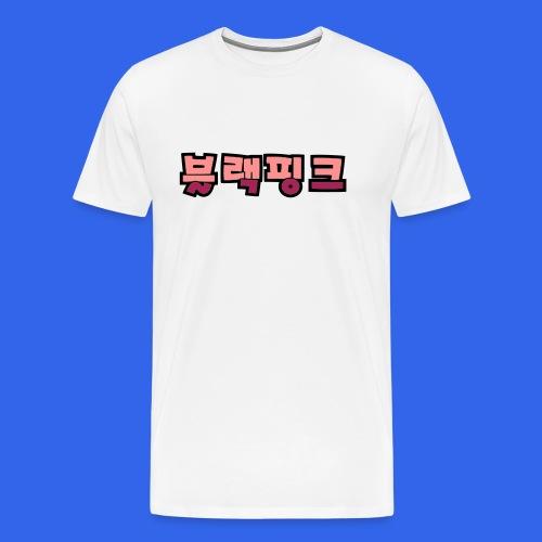 ❤♫#BlackPink in Korean-Hangeul Typography - Men's Premium T-Shirt
