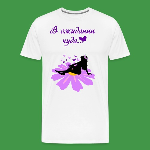 In Erwartung des Wunders - Männer Premium T-Shirt