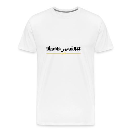 القدس عاصمتنا - T-shirt Premium Homme