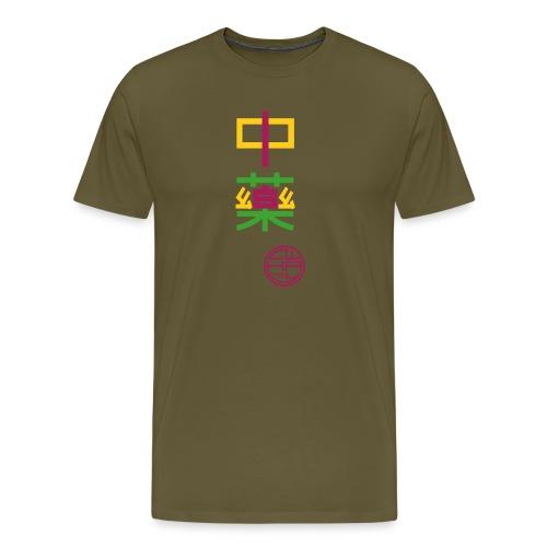 Chinesiche Arznei 3-farbig - Männer Premium T-Shirt