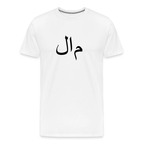 Money Arabic - Men's Premium T-Shirt