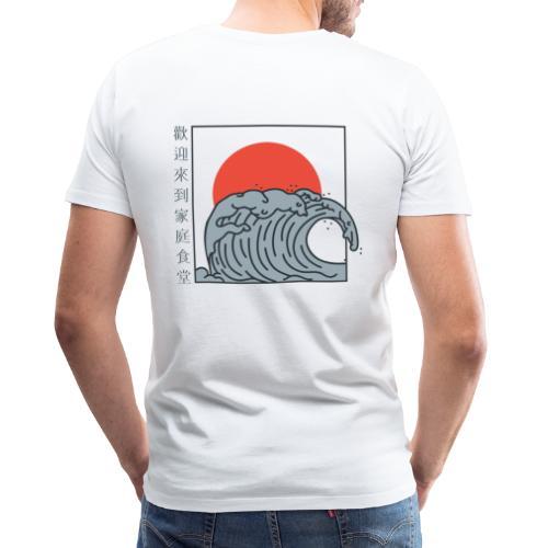 Waves design - Mannen Premium T-shirt