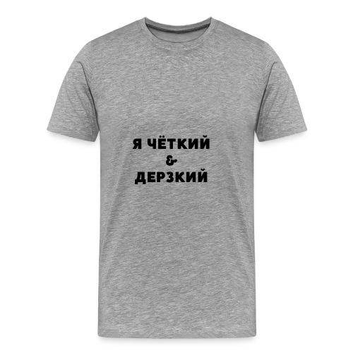derzky - Männer Premium T-Shirt