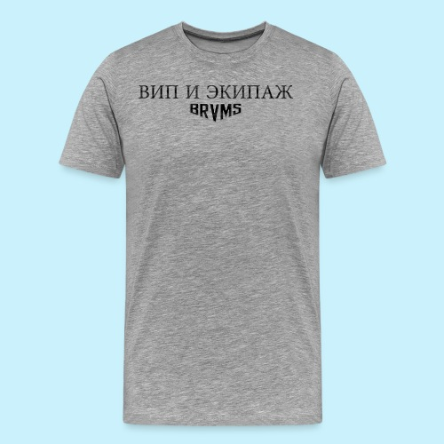 ВИП И ЭКИПАЖ / VIP & CREW / BRVMS - T-shirt Premium Homme