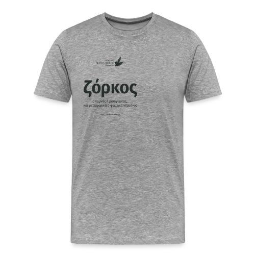 Ζόρκος - Men's Premium T-Shirt