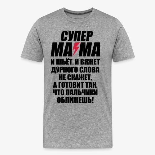 138 Super Mama Blitz СУПЕР МАМА russisch Russia - Männer Premium T-Shirt