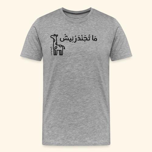 Lang hals nr. 7 - Herre premium T-shirt