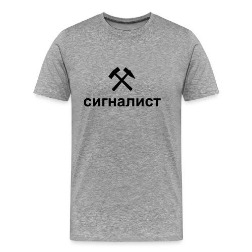 Anschläger (russisch) - Männer Premium T-Shirt