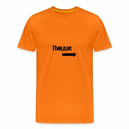пиндос / pindos - Männer Premium T-Shirt