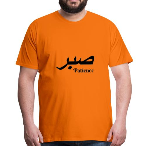 Sabr - patience - Men's Premium T-Shirt