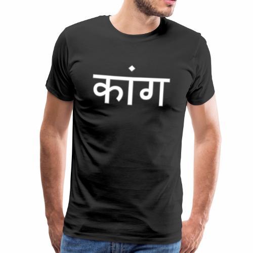 konghindi - Männer Premium T-Shirt