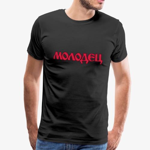 Молодец - Molodez Russische Sprüche - Männer Premium T-Shirt