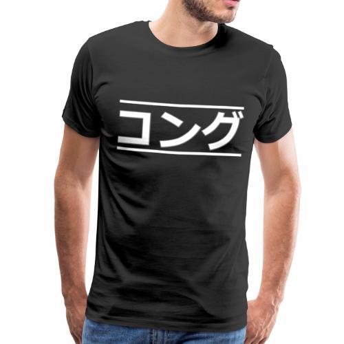 kongjapanese - Männer Premium T-Shirt