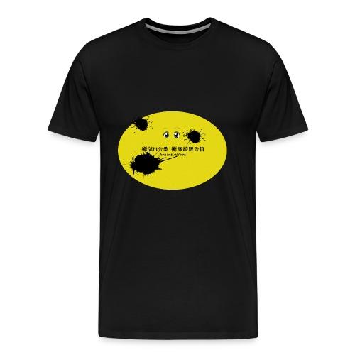 Anime Alarm! - Klecks - Männer Premium T-Shirt